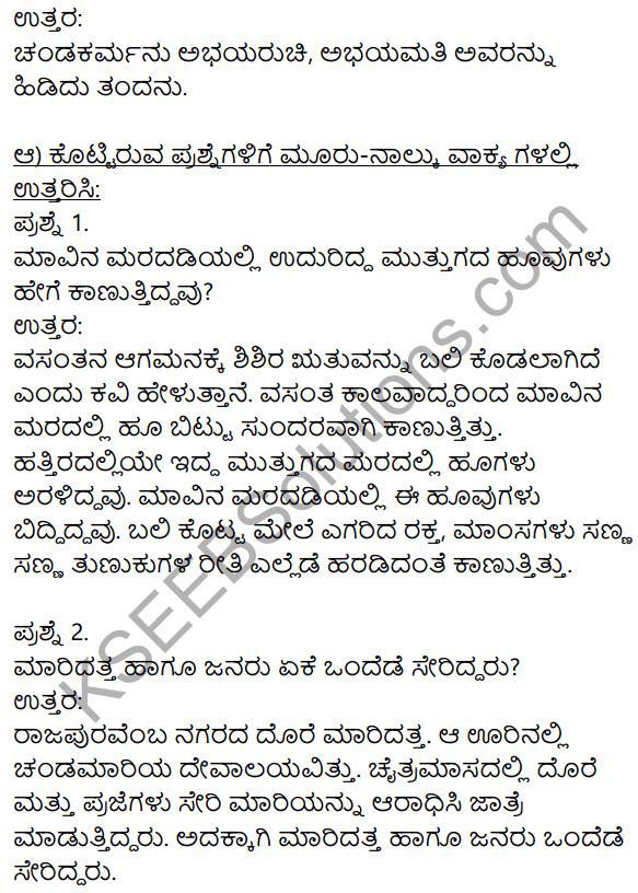 Siri Kannada Text Book Class 9 Solutions Padya Chapter 4 Niyatiyanar Miridapar 2