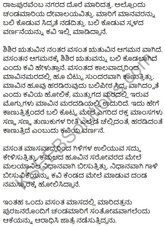 Siri Kannada Text Book Class 9 Solutions Padya Chapter 4 Niyatiyanar Miridapar 4