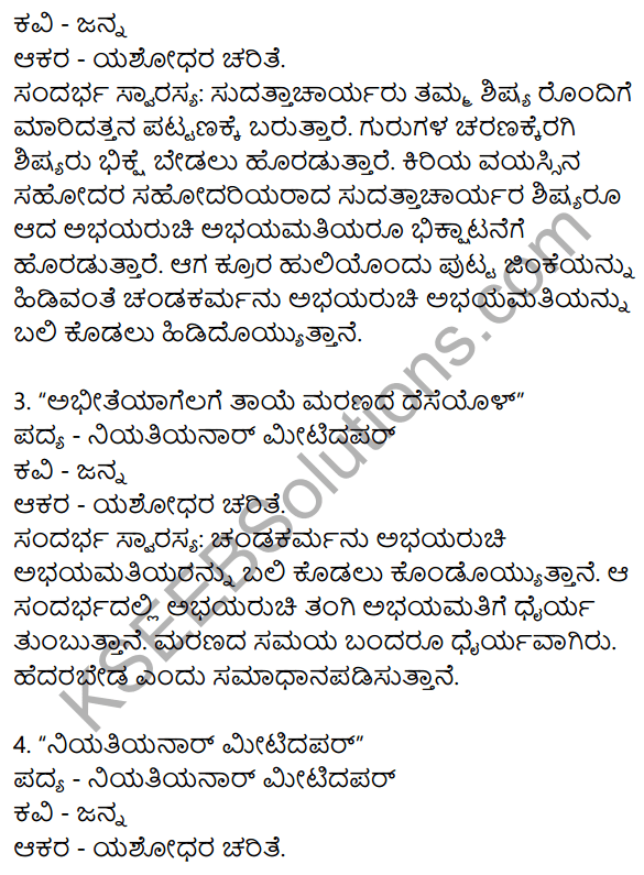 Siri Kannada Text Book Class 9 Solutions Padya Chapter 4 Niyatiyanar Miridapar 7