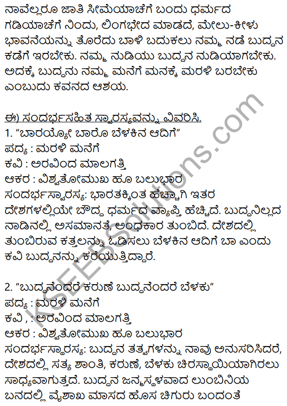 Siri Kannada Text Book Class 9 Solutions Padya Chapter 5 Marali Manege 5