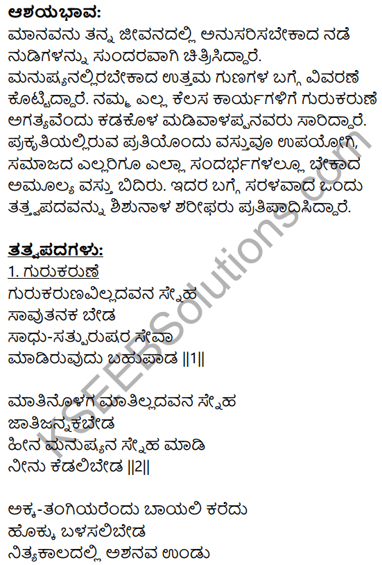 Siri Kannada Text Book Class 9 Solutions Padya Chapter 6 Tatva Padagalu 11
