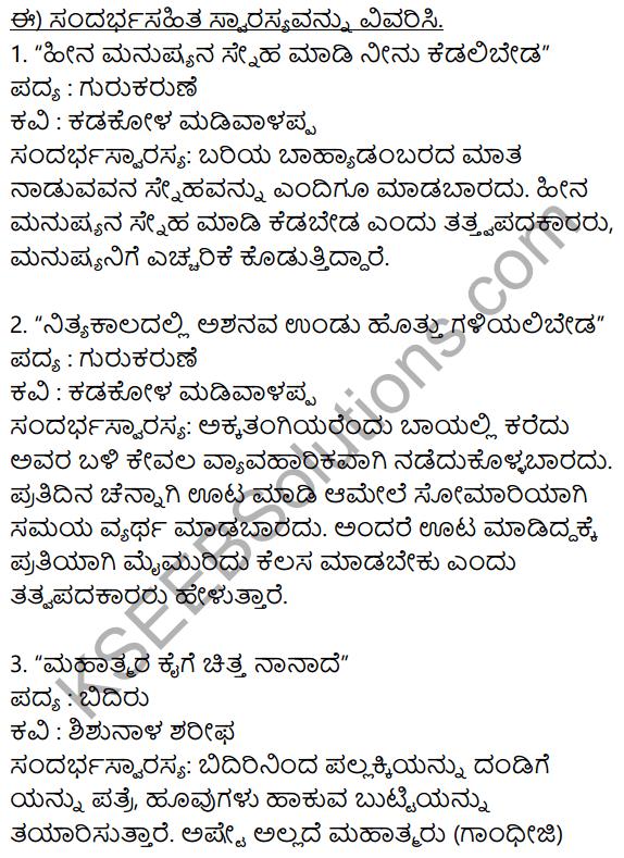 Siri Kannada Text Book Class 9 Solutions Padya Chapter 6 Tatva Padagalu 6