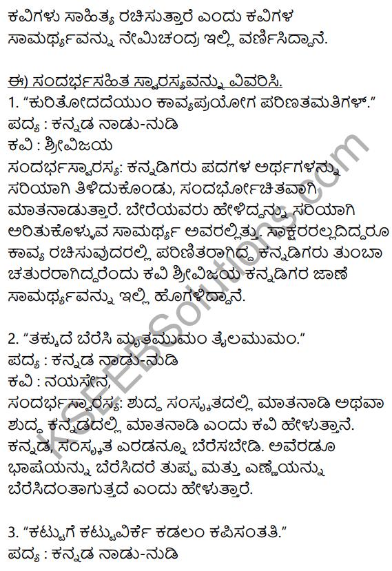 Siri Kannada Text Book Class 9 Solutions Padya Chapter 8 Kannada Naadu Nudi 6