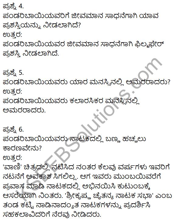 Siri Kannada Text Book Class 9 Solutions Pathya Puraka Adhyayana Chapter 1 Gunasagari Pandari Bai 2