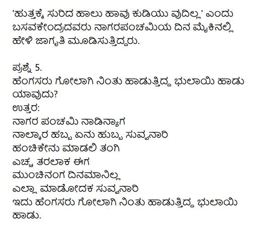 Siri Kannada Text Book Class 9 Solutions Pathya Puraka Adhyayana Chapter 2 Ramzan Surakumba 2