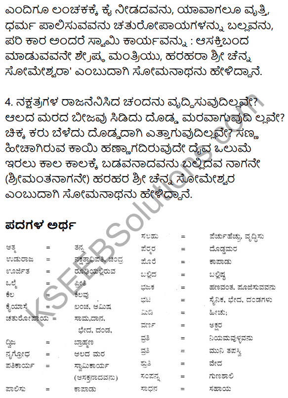 Someshwara Shataka Summary in Kannada 2