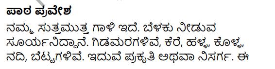 Suntaragali Monalisa Summary in Kannada 1