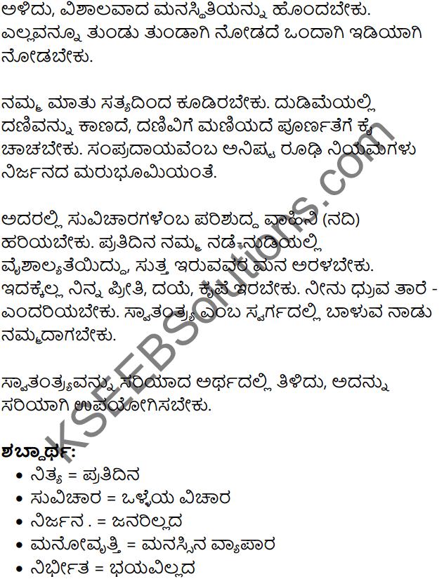 Swatantra Swarga Summary in Kannada 3