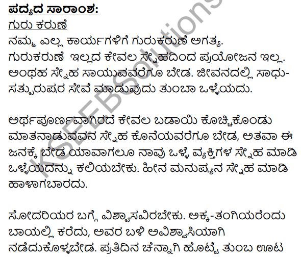 Tatva Padagalu Summary in Kannada 1