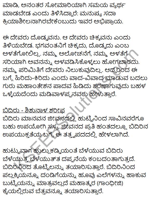 Tatva Padagalu Summary in Kannada 2
