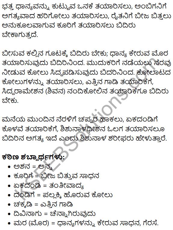 Tatva Padagalu Summary in Kannada 3