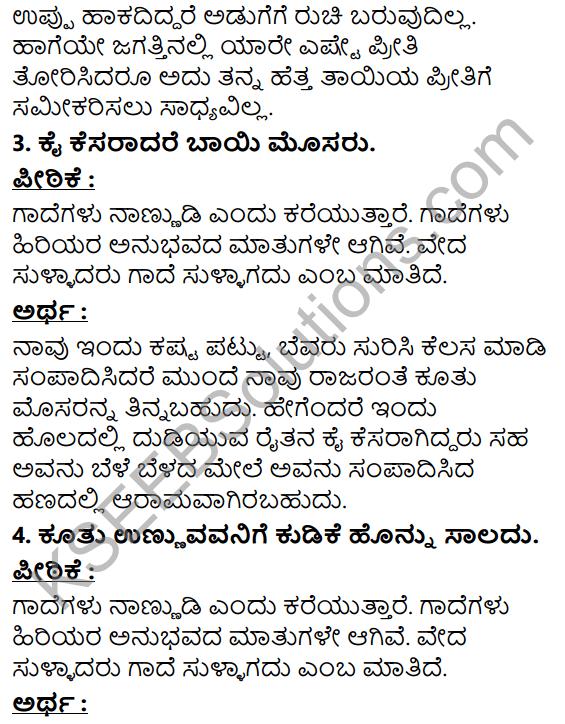 Tili Kannada Text Book Class 5 Puraka Odu Gadhe Mathugalu 2