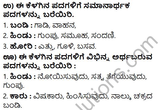 Tili Kannada Text Book Class 5 Solutions Gadya Chapter 10 Bakasurana Vadhe 9