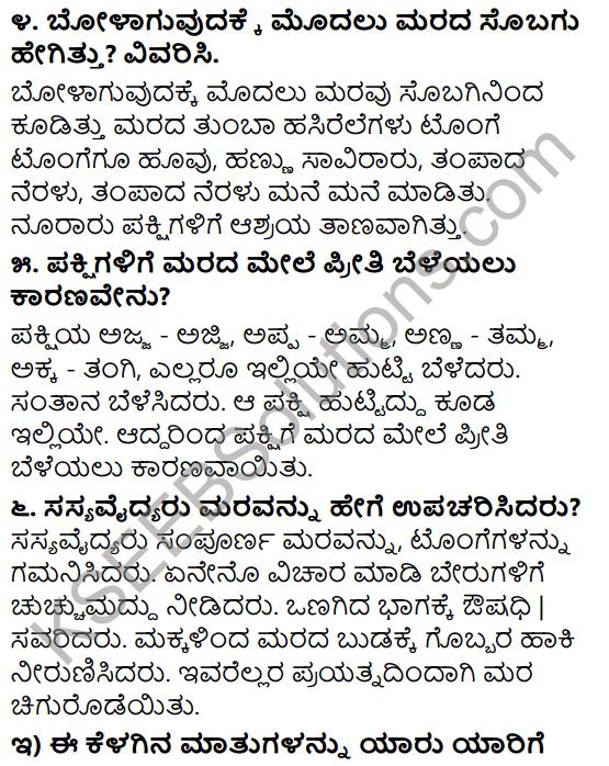 Tili Kannada Text Book Class 6 Solutions Gadya Chapter 2 Kugutide Pakshi 5