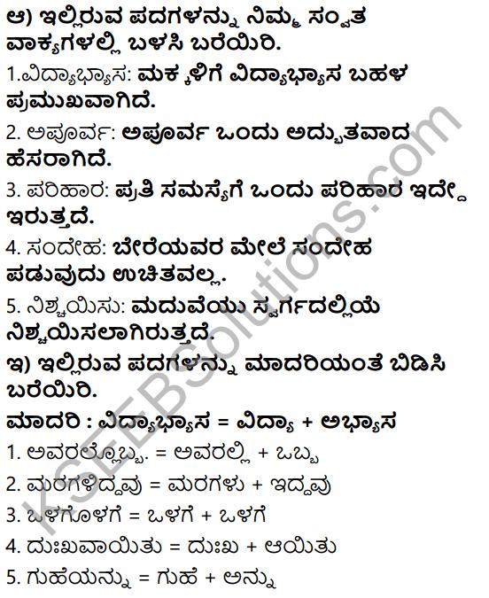 Tili Kannada Text Book Class 6 Solutions Gadya Chapter 3 Panchatantra 8