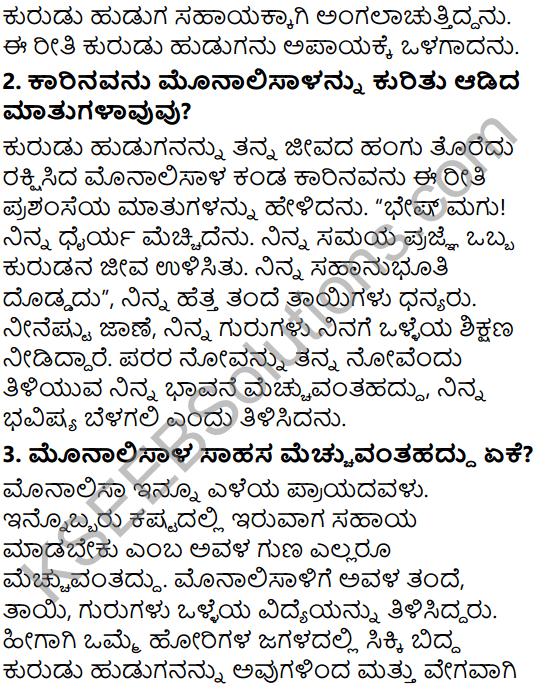 Tili Kannada Text Book Class 6 Solutions Gadya Chapter 5 Sahasi Monalisa 7