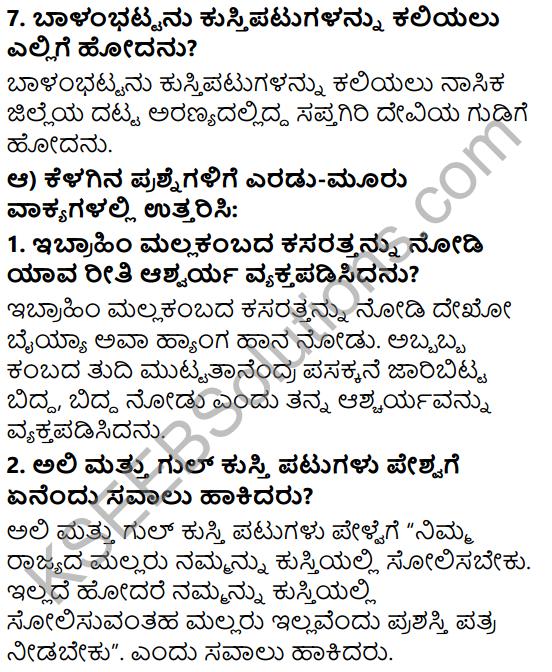 Tili Kannada Text Book Class 6 Solutions Gadya Chapter 6 Mallakamba 4