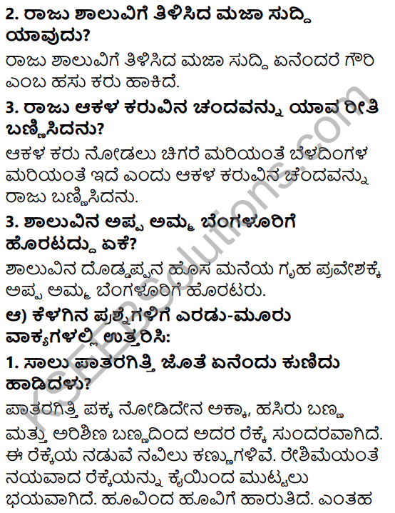 Tili Kannada Text Book Class 6 Solutions Nataka Karnataka Chapter 1 Kodi Nanna Balyava 2