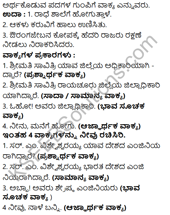 Tili Kannada Text Book Class 6 Solutions Nataka Karnataka Chapter 1 Kodi Nanna Balyava 9