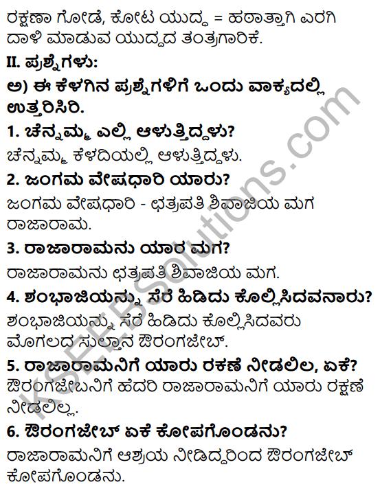 Tili Kannada Text Book Class 6 Solutions Nataka Karnataka Chapter 2 Veera Rani Keladi Chennamma 2