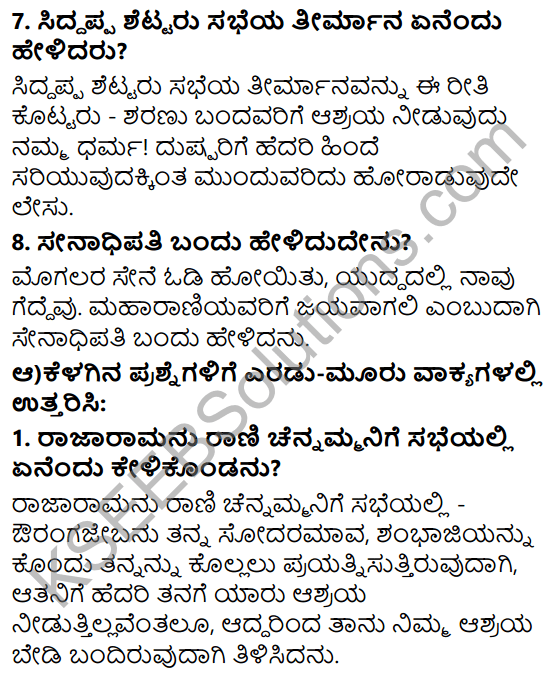 Tili Kannada Text Book Class 6 Solutions Nataka Karnataka Chapter 2 Veera Rani Keladi Chennamma 3