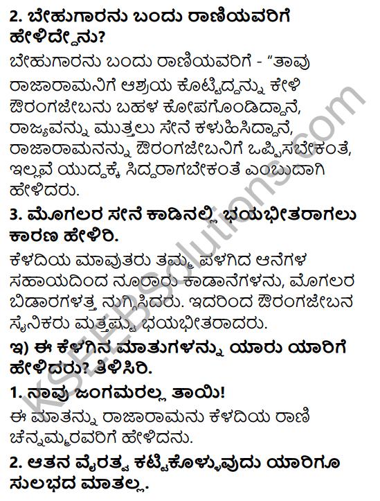 Tili Kannada Text Book Class 6 Solutions Nataka Karnataka Chapter 2 Veera Rani Keladi Chennamma 4