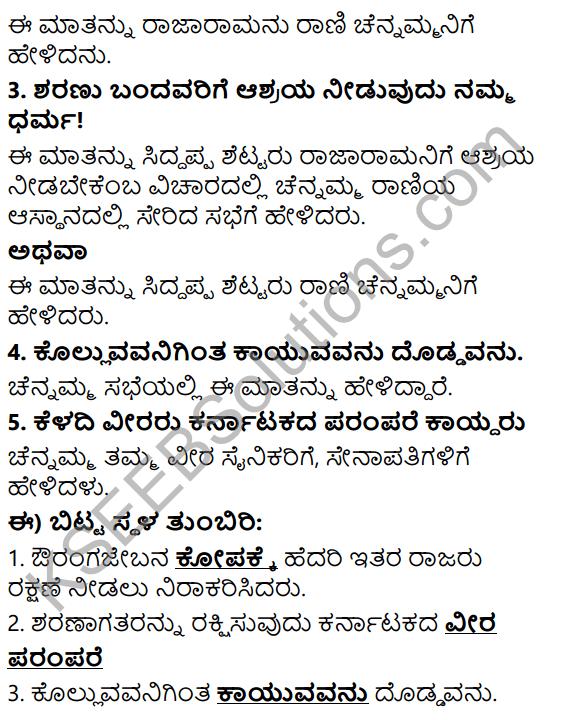 Tili Kannada Text Book Class 6 Solutions Nataka Karnataka Chapter 2 Veera Rani Keladi Chennamma 5