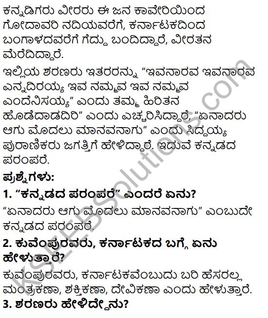 Tili Kannada Text Book Class 6 Solutions Nataka Karnataka Chapter 2 Veera Rani Keladi Chennamma 8