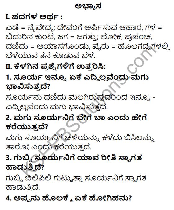 Tili Kannada Text Book Class 6 Solutions Padya Chapter 1 Ba Bega Surya 1