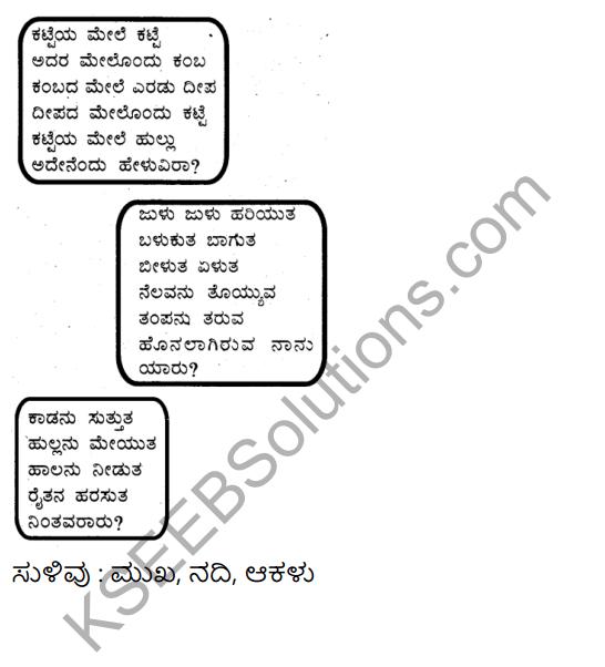 Tili Kannada Text Book Class 6 Solutions Padya Chapter 2 Nanna Desha Nanna Jana 7