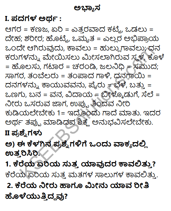 Tili Kannada Text Book Class 6 Solutions Padya Chapter 3 Nammura Kere 1