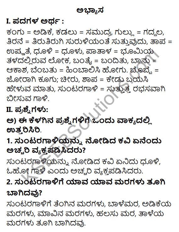 Tili Kannada Text Book Class 6 Solutions Padya Chapter 6 Suntaragali 1