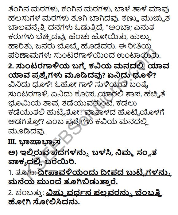 Tili Kannada Text Book Class 6 Solutions Padya Chapter 6 Suntaragali 3