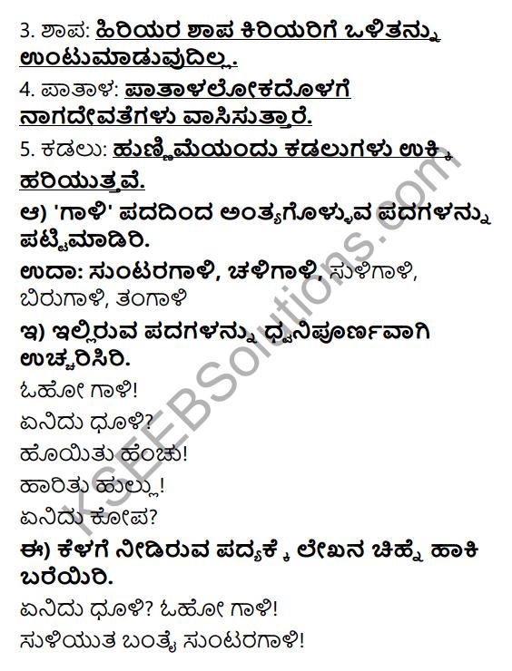Tili Kannada Text Book Class 6 Solutions Padya Chapter 6 Suntaragali 4