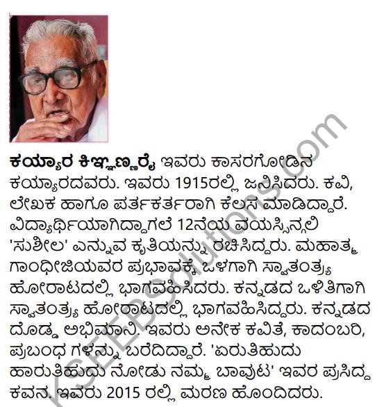 Tili Kannada Text Book Class 6 Solutions Padya Chapter 6 Suntaragali 7
