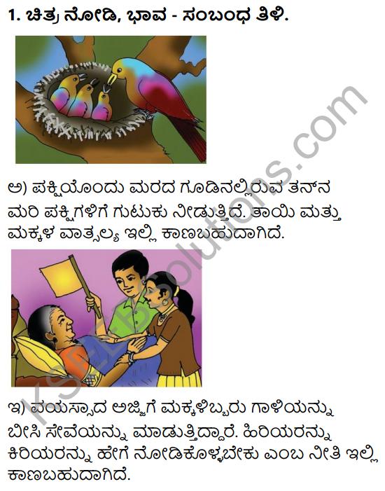 Tili Kannada Text Book Class 6 Solutions Purva Siddata Pathagalu 1