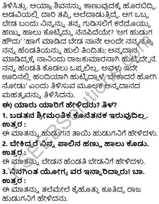 Tili Kannada Text Book Class 7 Solutions Gadya Chapter 1 Annadana 10