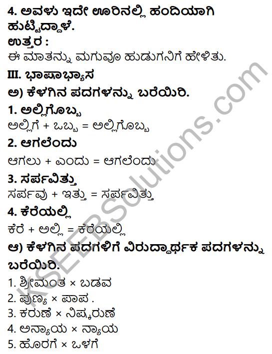 Tili Kannada Text Book Class 7 Solutions Gadya Chapter 1 Annadana 11