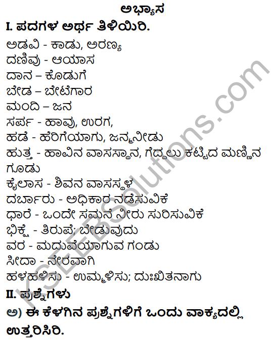 Tili Kannada Text Book Class 7 Solutions Gadya Chapter 1 Annadana 2