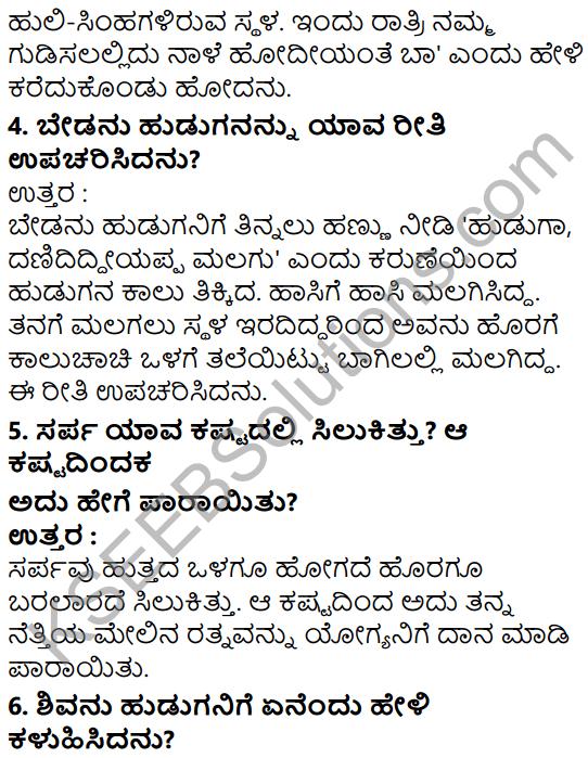 Tili Kannada Text Book Class 7 Solutions Gadya Chapter 1 Annadana 7