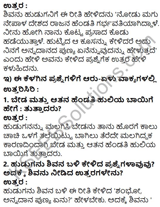Tili Kannada Text Book Class 7 Solutions Gadya Chapter 1 Annadana 8