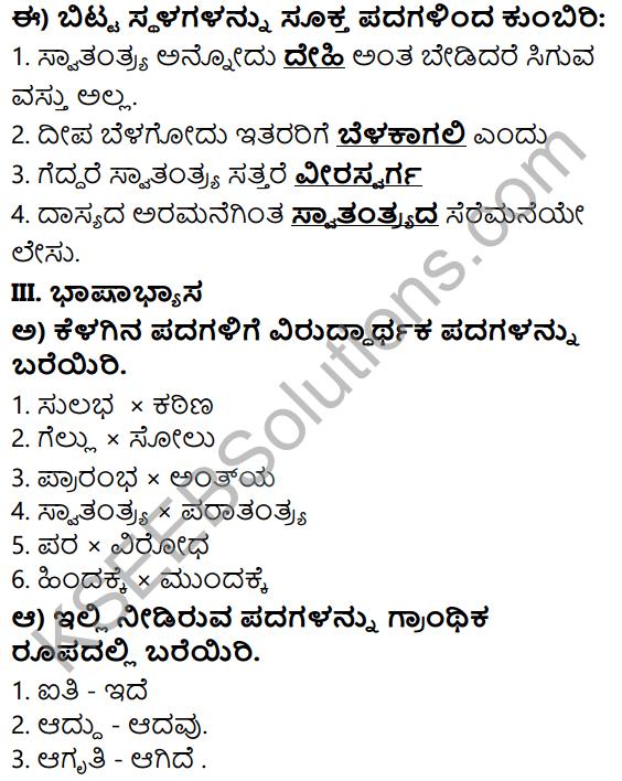 Tili Kannada Text Book Class 7 Solutions Gadya Chapter 10 Bandedda Mundaragi Bheemaraya 7