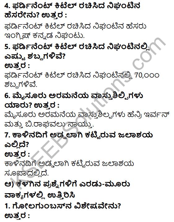 Tili Kannada Text Book Class 7 Solutions Gadya Chapter 2 Kai Baraha 4