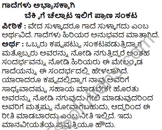 Tili Kannada Text Book Class 7 Solutions Gadya Chapter 2 Kai Baraha 9