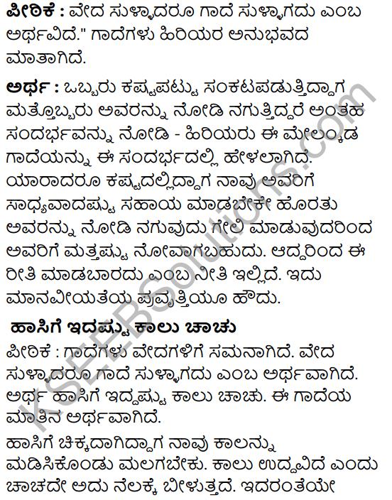 Tili Kannada Text Book Class 7 Solutions Gadya Chapter 3 Mitrara Samagama 14