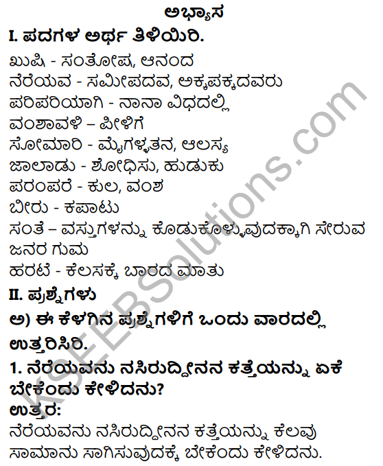 Tili Kannada Text Book Class 7 Solutions Gadya Chapter 4 Nasiruddinana Kathegalu 1