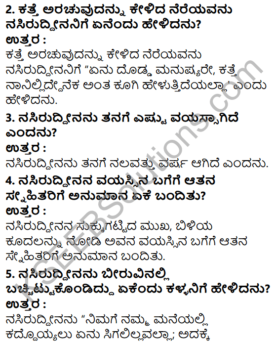 Tili Kannada Text Book Class 7 Solutions Gadya Chapter 4 Nasiruddinana Kathegalu 2