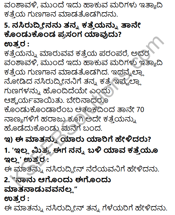Tili Kannada Text Book Class 7 Solutions Gadya Chapter 4 Nasiruddinana Kathegalu 6