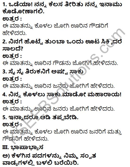 Tili Kannada Text Book Class 7 Solutions Gadya Chapter 5 Kolala Jogi 11