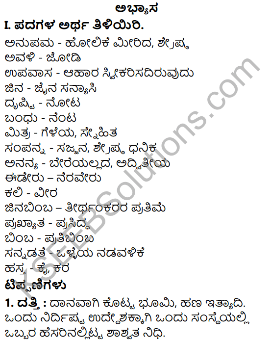 Tili Kannada Text Book Class 7 Solutions Gadya Chapter 6 Danachintamani Attimabbe 1